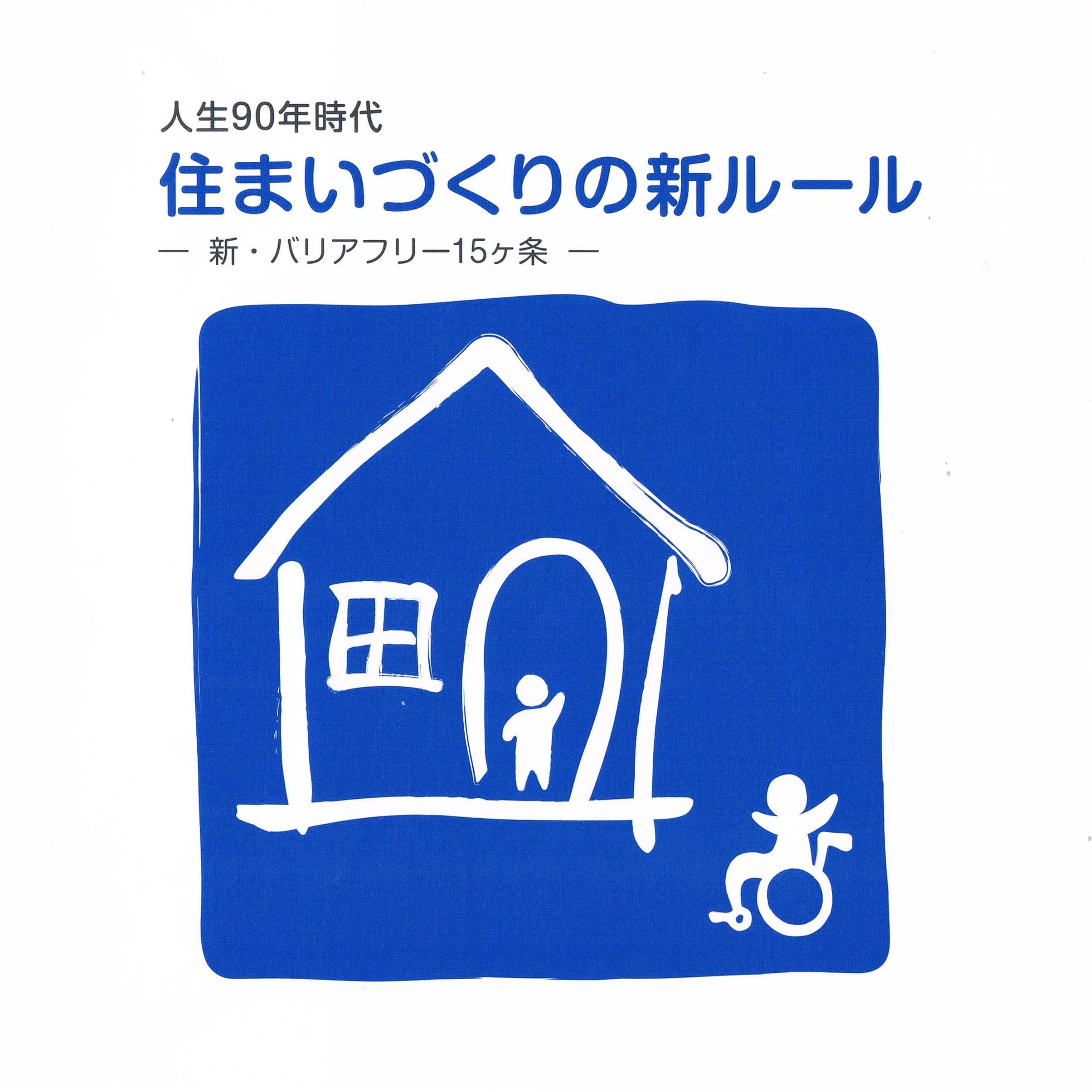 住まいの新ルールの小冊子表紙写真。車いすユーザーを家に招く風景