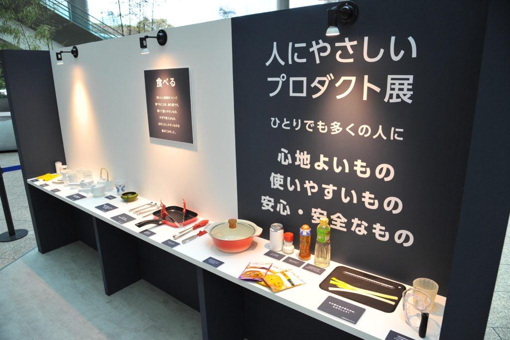 2017年秋 人にやさしいプロダクト展