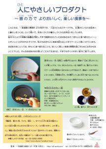 190515-【最終版】いえラボさん用解説パネル(第4弾カレー皿)