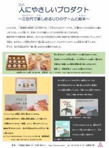 190607-最終版 からだのとしょしつさん【第2弾UDゲーム&絵本】