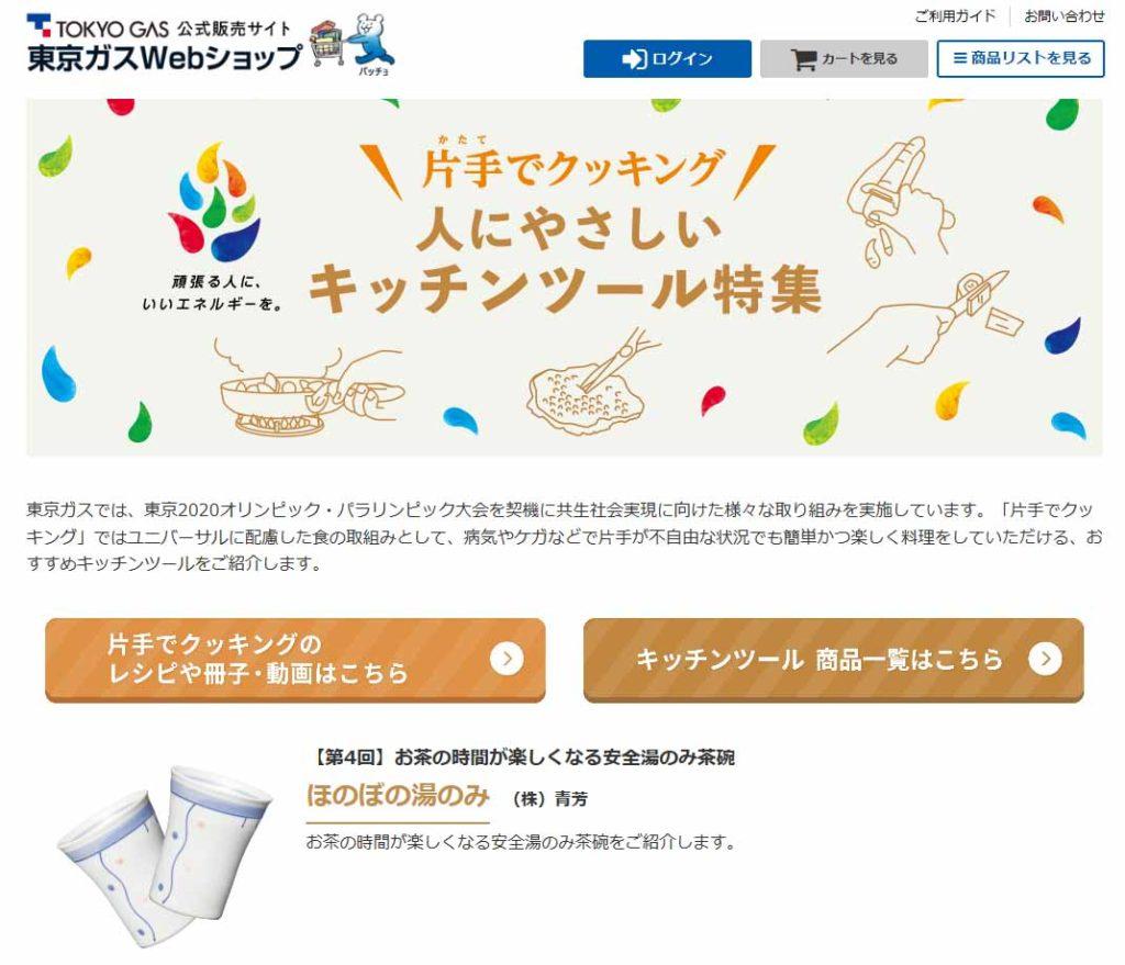 東京ガス 片手でクッキング WEB販売のページ