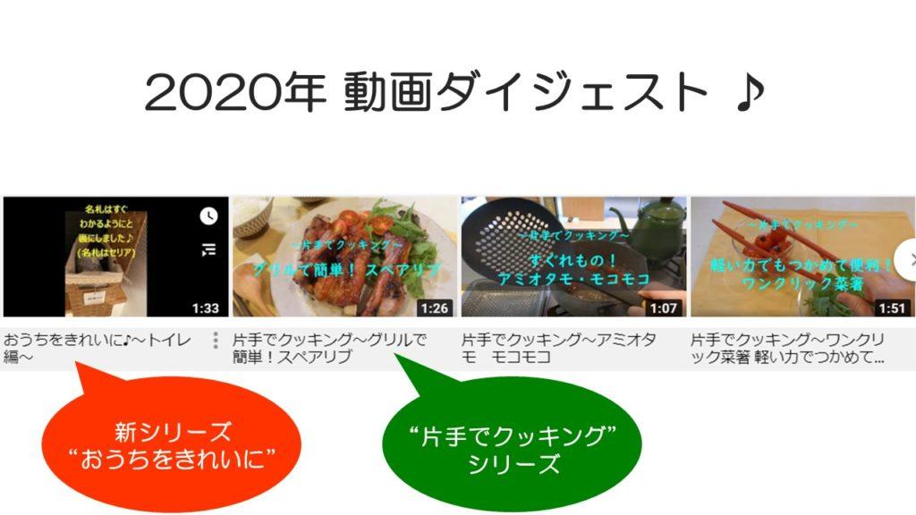 201229-やさしいものこと allのHP用 2020年ダイジェスト投稿用(2枚目)